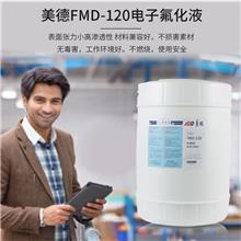 电子氟化冷却液FMD-120 LCD/OLED半导体刻蚀腔体及零件清洗剂