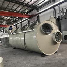 烟雾过滤器 PP喷淋塔 碳钢除味器 不锈钢耐腐蚀塔 化工厂水洗塔