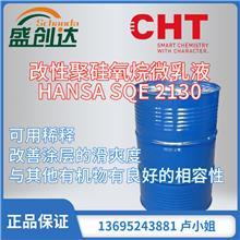 德國CHT 紡織皮革改性聚硅氧烷微乳液HANSA SQE 2130 季銨改性