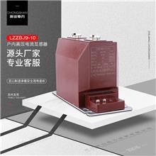崇山电力10kv高压电流互感器LZZBJ9-12 100/5 0.5/10P10高压互感器