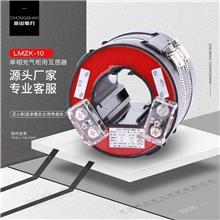 崇山高压互感器LMZK-10环网柜充气柜用电流互感器穿心开启式6-35kv户内浇注式