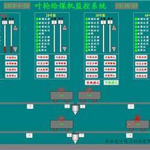 西安奥宇 叶轮给煤机无线 叶轮给煤机加装无线控制系统