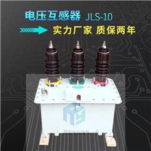 两元件JLS-10组合式高压互感器