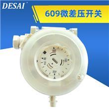 609微差壓開關 安裝便捷經濟適用壓力儀表