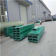 工厂直销 玻璃钢电缆桥架 玻璃钢槽式梯式电缆桥架 走线槽 现货供应