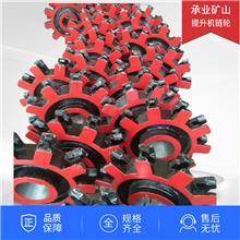 链轮 窝式工业传动链轮TH型矿用提升机刮板机链轮工业机械设备