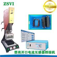 塑壳式开口式电流互感器组装超声波焊接机 安科瑞互感器超声波焊接