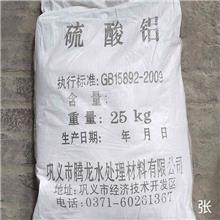 硫酸铝 工业用明矾 块状硫酸铝 聚合硫酸铝  鑫灏源 量大从优