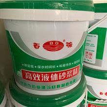 昆明砂浆精 液体砂浆王 塑化粉 岩砂晶 抗裂防水剂砂浆添加剂