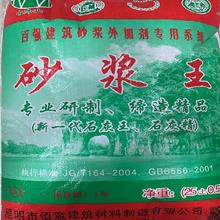 昆明砂浆王 砂浆精 液体砂浆王 岩砂晶 砂浆塑化剂 塑化粉 砌筑抹灰产品