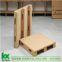 纸卡板 kaixing/凯兴纸品 纸卡板 田字型纸卡板 包装材料厂家