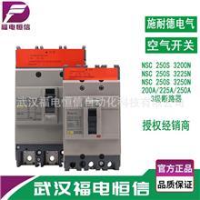 施耐德电气 塑壳式断路器 NSC250S3250N 3P 250A空气开关 陕西代理商