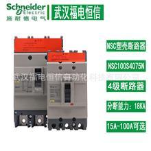 NSC100S4100N 4P 100A 施耐德塑壳式断路器 原装空气开关 陕西总代理