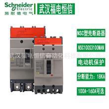 原装NSC100S3050MAN 3P 50A施耐德塑壳式断路器 西安总经销 OEM机械厂