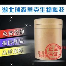 盐酸多西环素原料现货瑞森蒂克厂家直供欢迎订购