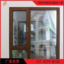 天津铝包木窗纱 斯瑞阁/siruige 小区门窗铝窗纱 SRG-鲁班98系列 厂家