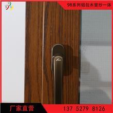 保定铝包木一体窗纱 斯瑞阁/siruige 隔热铝包木一体窗纱 SRG-鲁班98系列 厂家
