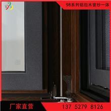 唐山铝包木一体窗纱 斯瑞阁/siruige 防蚊虫窗纱 SRG-鲁班98系列 厂家