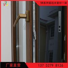 北京铝包木一体窗纱 斯瑞阁/siruige 防蚊铝合金窗纱 SRG-鲁班98系列 直销