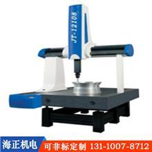吉林三坐标测量仪_海正机电_三坐标测量仪生产_销售