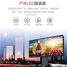 襄樊LED屏 襄樊LED小间距 襄樊室内全彩屏 襄樊户外LED广告屏 租赁屏 襄樊LED厂