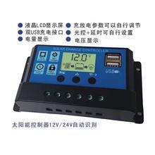 太阳能控制器 20A12 24 太阳能路灯控制器 广州德姆达厂家直销 YJSS系列