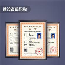 南京职称 高级职称评审 高级职称评定 高级职称申报 高级工程师职称 建筑高级评审条件