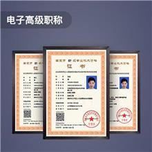 南京职称 高级职称评审 高级职称评定 高级职称申报 高级工程师职称 高级职称高级评定