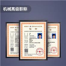 南京职称 高级职称评审 高级职称评定 高级职称申报 高级工程师职称 机械工程师高级职称评定