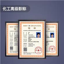 南京职称 高级职称评审 高级职称评定 高级职称申报 高级工程师职称 化工高级评定条件