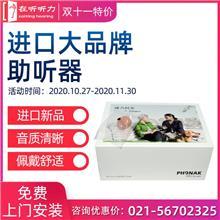 杨浦中原各大品牌助听器直销-峰力黑曜石神采助听器时尚外观设计-听力声场评估