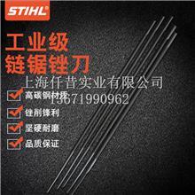 进口斯蒂尔STIHL油锯锉刀电链锯伐木锯链条打磨器圆锉刀配件