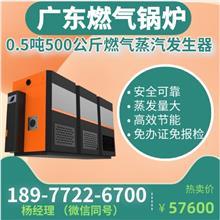 广东中山节能燃气500kg蒸汽发生器 0.5吨供暖服装洗涤天燃气蒸汽锅炉
