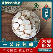 中药材白芷 白芷片 量大从优 现有大货/承接大货白芷可磨白芷粉
