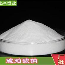 琥珀酸钠生产厂家  CAS号:150-90-3