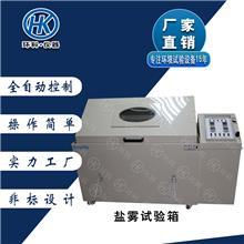 南京环科盐雾试验箱生产厂家 质保 售后服务 高低温试验箱