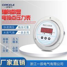 廠家直銷軸向數顯電接點壓力儀表 高精度智能壓力控制器 螺紋接頭