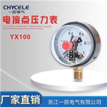 YX100电接点压力表标准螺纹M20*1.5油压液压真空表 全上下可设置报警仪器仪表压力表