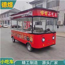 铁板豆腐小吃车 冰糖葫芦小吃车 多功能小吃车 欢迎选购