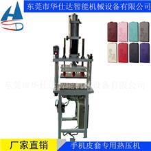 厂家直销 经济小巧型手机皮套机 皮套热压定型机 皮革压花机