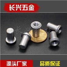 密封压铆螺母盲端压铆螺母柱封闭型铁 不锈钢 硬化不锈钢B BS BS4