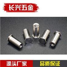 不锈钢压铆螺柱304铆螺柱压铆螺母柱选长兴科技厂家直销