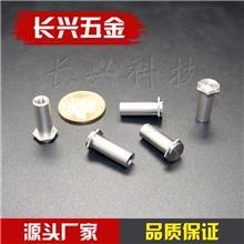 埋头压铆螺母柱盲孔压板压装面板螺母柱不锈钢 CSOS CSS M3M4M5
