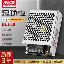 MS-50/75W-24V 12V 5V开关电源变压器监控LED灯带迷你AC转DC单组