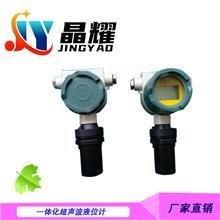 仪器仪表生产厂家JYLT5000H-S231D防腐防爆超声波液位计