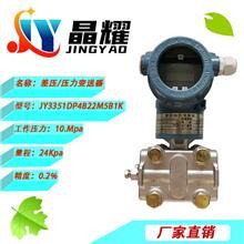 仪器仪表生产厂家 JY3351GP4B22M5B1K差压/压力变送器