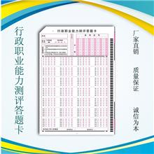 行政职业能力测评机读答题卡 课堂小测答题卡 教学评估卡 厂家直销