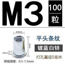 永年厂家生产150pcs盒装 平头拉铆螺母柱条纹拉铆螺帽滚花拉母铆钉