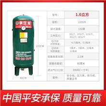 长沙申江龙储气罐1立方 空压机配套储气罐