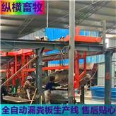 水泥机制漏粪板生产线机械设备 安徽猪用水泥缝板生产线 纵横畜牧